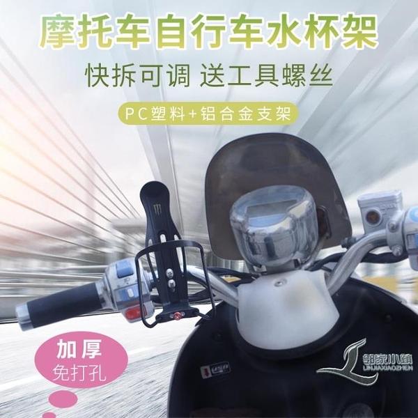 山地自行車水杯架電瓶水壺架摩托車水瓶支架通用【邻家小鎮】