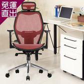 KOTAS 亞諾杜邦透氣電腦網椅(紅)【免運直出】