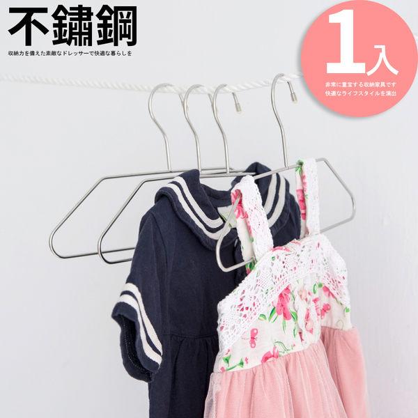 兒童衣架 衣架 小衣架【H0021-A 】不鏽鋼兒童衣架1入  MIT台灣製 收納專科