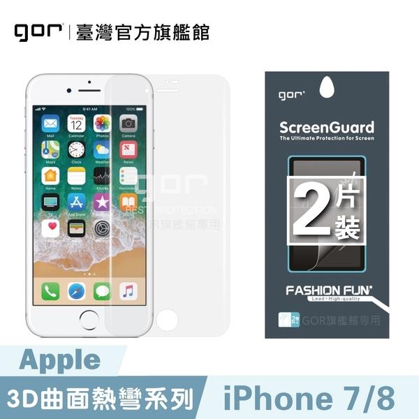 【GOR保護貼】iPhone 8 / 7 / 8 Plus / 7 Plus 滿版保護貼 透明軟膜兩片裝 PET保護膜 正/背膜 美曲膜 現貨