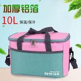 保鮮包 戶外加厚鋁箔保溫包手提大號飯盒袋便當母乳冷藏袋防水食品保鮮包【小天使】