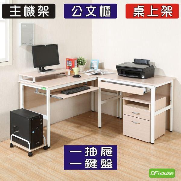 《DFhouse》頂楓150+90公分大L型工作桌+1抽屜+1鍵盤+主機架+桌上架+活動櫃  工作桌 電腦桌