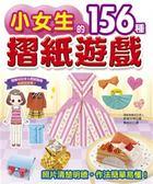 (二手書)小女生的156種摺紙遊戲