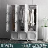 簡易衣櫃子簡約現代經濟型實木板式省空間組裝塑料臥室推拉門布櫥QM 良品鋪子