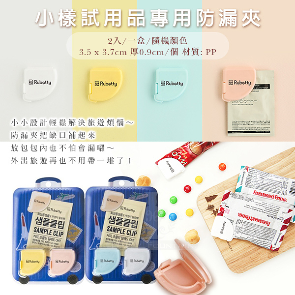 韓國製小樣試用品專用防漏夾 顏色隨機