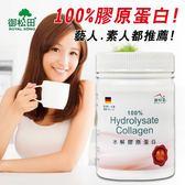【御松田】水解膠原蛋白(100g/瓶)-德國水解膠原蛋白