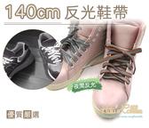 糊塗鞋匠 優質鞋材 G71 140cm反光鞋帶  夜跑 夜間運動 安全時尚 酷炫新潮