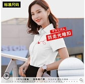 2020新款夏季短袖白襯衫女韓版寬鬆方V領工作服正裝職業長袖襯衣L 酷男精品館