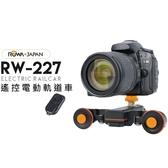 【公司貨】ROWA 樂華 RW-227 無線遙控電動軌道車 滑輪車 穩定器 滑輪攝影車