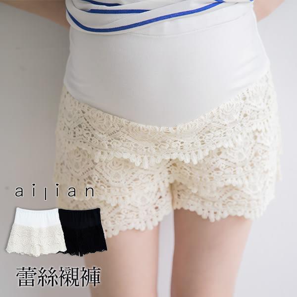 孕婦褲 日系蕾絲蛋糕短褲 可調式腰圍 M-XL  愛戀小媽咪