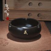 陶瓷故事煙灰缸創意個性時尚客廳大號防風中式復古擺件滅煙器陶瓷鉅惠兩天【限時八五折】