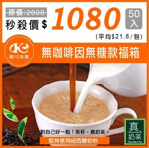 ONE HOUSE-歐可 《瘋狂福箱50入》歐可 真奶茶-英式 真奶茶(無咖啡因無糖款) 50入