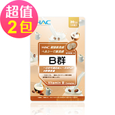 【永信HAC】綜合B群口含錠-咖啡歐蕾口味(120錠x2包,共240錠)-2022/03到期