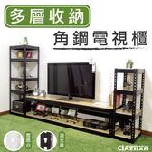 空間特工 電視櫃系列【各式尺寸】收納櫃 模型櫃 茶几 視聽櫃 TV櫃 長櫃 展示櫃 MIT免螺絲角鋼