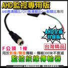 【台灣安防】監視器 AHD專用高清線材!!雙絞線影音傳輸器 F頭 網路線 1條 DVR 台灣製 CVI 傳輸線材