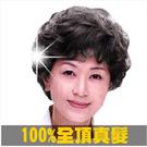 【100%整頂真髮】孝敬長輩首選NO.1 大波浪層次短髮(貴婦熟女款)-單頂(自然黑) [51847]