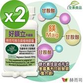 【赫而司】好鎂立複合鎂300MG全素食膠囊(100顆x2罐)天然鎂+甘胺酸鎂