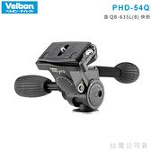EGE 一番購】VELBON 金鐘 PHD-54Q 三向雲台 高載重輕量化設計 雙握把,公司貨【載重4KG】