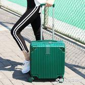 行李箱 小型行李箱女迷你輕便登機箱18寸20小號密碼旅行箱皮箱子拉桿箱男 時尚芭莎