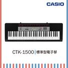 【非凡樂器】CASIO卡西歐 61鍵電子琴 CTK-1500 / 內建多功能學習初學推薦款 / 公司貨保固