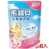 熊寶貝 柔軟護衣精補充包-淡雅櫻花1.75L*6(箱)【愛買】