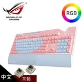 【ASUS 華碩】ROG Strix Flare PNK LTD 粉色機械式電競鍵盤(茶軸)