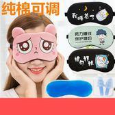 眼罩  眼罩睡眠遮光透氣女可愛韓國冰袋冰敷緩解眼疲勞睡覺男士卡通學生·夏茉生活