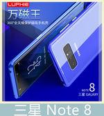 Samsung 三星 Note 8 萬磁王 磁吸金屬邊框+鋼化玻璃背板 防摔 金屬框 鏡頭加高保護 金屬殼 透明背板