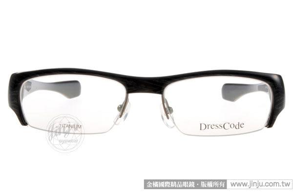 【金橘眼鏡】Dress Code半框眼鏡#DC22233 GR 晶岩黑- 歐日品味 (免運)