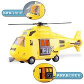 玩具飛機模型飛機玩具兒童仿真戰斗機男孩寶寶音樂故事耐摔大號慣性直升機模型 耶誕交換禮物