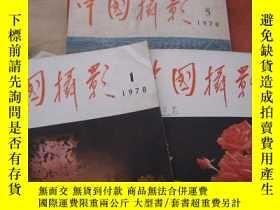 二手書博民逛書店罕見中國攝影(1978 1、4、5)Y8891 出版1978