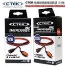【久大電池】 瑞典 CTEK Connect Extension Cable 快速接頭延長線 適用CTEK所有款式充電機