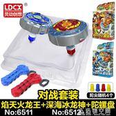 魔幻陀螺2代4玩具兒童發光夢幻駝螺拉線戰斗王男孩套裝焰天火龍王 NMS造物空間