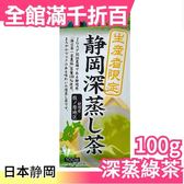 【小福部屋】【静岡縣產 深蒸綠茶 100g】日本產 煎茶系列 日本綠茶 宇治抹茶 抹茶【新品上架】