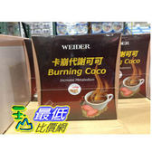 [COSCO代購] 促銷至1月21日 W105932 WEIDER 威德卡崩代謝可可 60包 (30包/2盒)