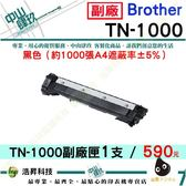 Brother TN-1000 黑色相容碳粉匣 適用於HL-1110/HL-1210w/DCP-1510/DCP-1610w/MFC-1910W/MFC-1815