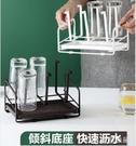 杯架居家家碳鋼杯架杯子收納置物架家用茶杯倒掛水杯架子玻璃杯瀝水架 【快速出貨】