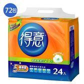 (輸入amart100再現折100)得意優質抽取式衛生紙100抽*72包(箱)【愛買】