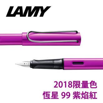 2018 限量色 LAMY 恆星 99 紫焰紅 鋼筆/ 支