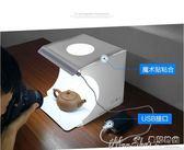 攝影棚小型可折疊攝影棚迷你便攜式拍攝臺伸縮攝影led拍照柔光燈箱 【四月特賣】