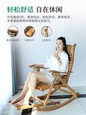 竹躺椅折疊搖搖椅陽台家用休閒椅子懶人曬太陽老人靠背逍遙涼椅 MKS免運