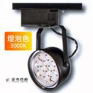 【豪亮燈飾】AR111 12珠 15W LED軌道燈 黃光(黑)~美術藝術燈、水晶燈、吸頂燈、壁燈、客廳房間燈