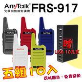 【五組十入】AnyTalk FRS-917 免執照無線對講機 超輕巧 方便攜帶 贈 10孔充電器 可免費寫碼 免運費
