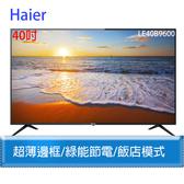 (優惠價)海爾 Haier 40吋 FHD 液晶顯示器 LE40B9650