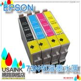 免運~USAINK~EPSON 73N/T0731N+T0732N+T0733N+T0734N 相容墨水匣 4色TX220/TX300F/TX410//TX550/TX550W/TX600FW/TX610FW