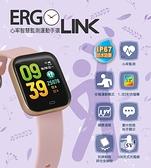 ERGOLINK MWB239 心率智慧監測運動手錶 超輕量 智能APP 拍照 彩屏 IP67 防水 計步 睡眠監測