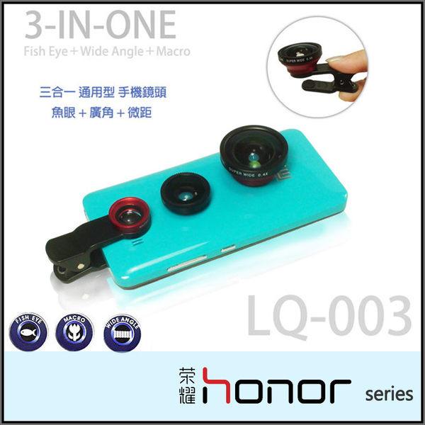 ★超廣角+魚眼+微距Lieqi LQ-003通用手機鏡頭/華為 HUAWEI G7 PLUS