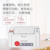 奔圖打印機2200W激光打印機 家用 小型 手機無線黑白打印機辦公a4 igo摩可美家