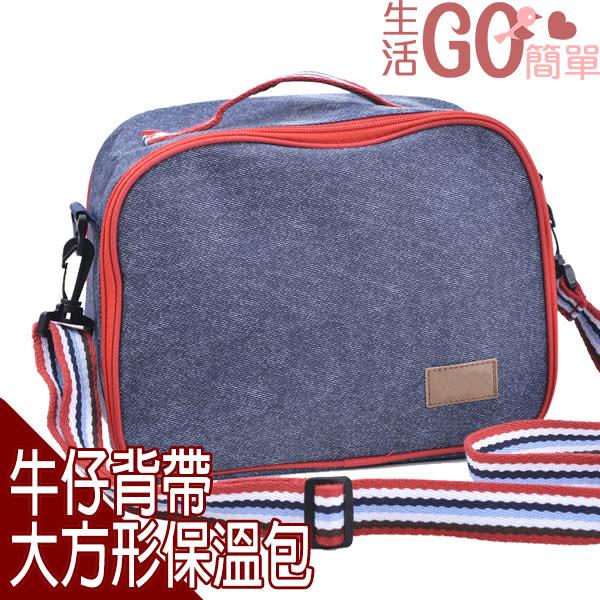 生活用品 時尚經典牛仔長方形肩帶保溫便當包 保溫保冷袋 便當袋 9款【生活Go簡單】現貨販售