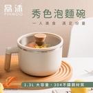 韓式不銹鋼泡麵碗 雙層隔熱 玻璃蓋泡麵碗 防燙隔熱 夏季新款